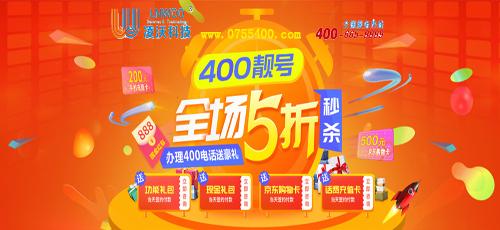 广州400电话办理的资费是什么样的