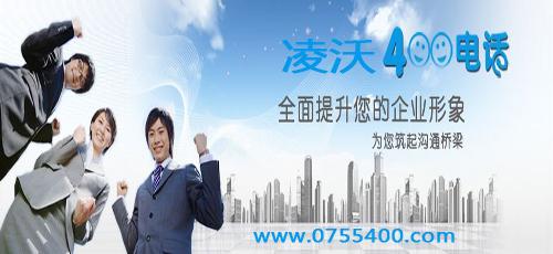 广州400电话,让企业与消费者联系更紧密