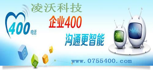 哪几种中小企业可以加快拥有广州400电话