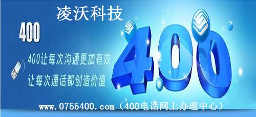 可以保障公司电话都接听无阻的广州400电话