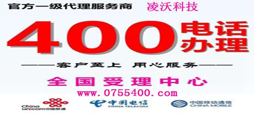 方便了消费者的广州400电话申请即提升了企业的服务