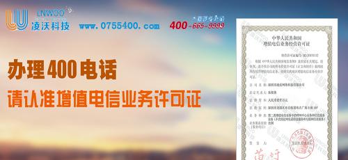 申请广州400电话办理开通运营商及代理商的收费标准