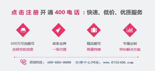 企业使用广州400电话的意义是什么?