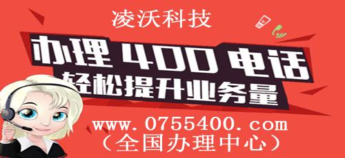 广州400电话是有线还是无线的
