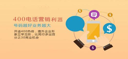 广州400电话如何杜绝个人申请
