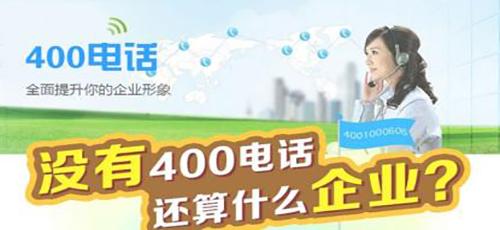 广州400电话如何申请