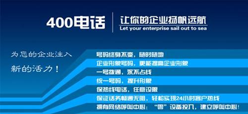 广州400电话申请必须是公司吗
