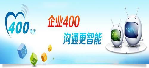 广州400电话申请的过程是什么