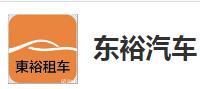 深圳市前海东裕汽车贸易有限公司惠州分公司