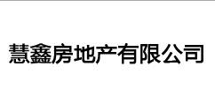 深圳慧鑫房地产有限公司