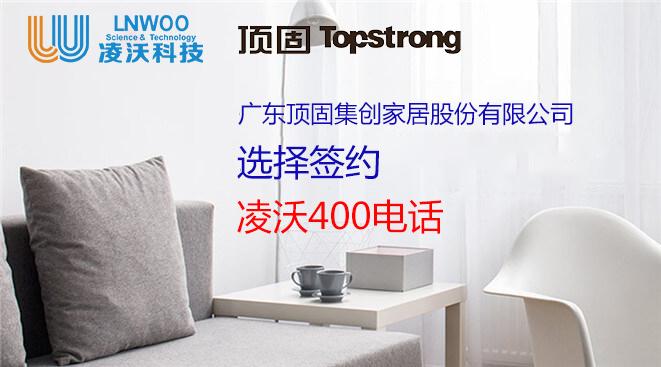 凌沃400电话签约广东顶固集创家居股份有限公司(顶固集创家居)