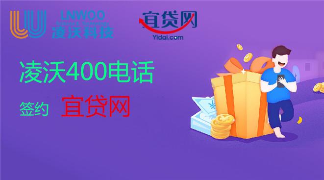 凌沃400电话签约上海易贷网金融信息服务有限公司(易贷网)